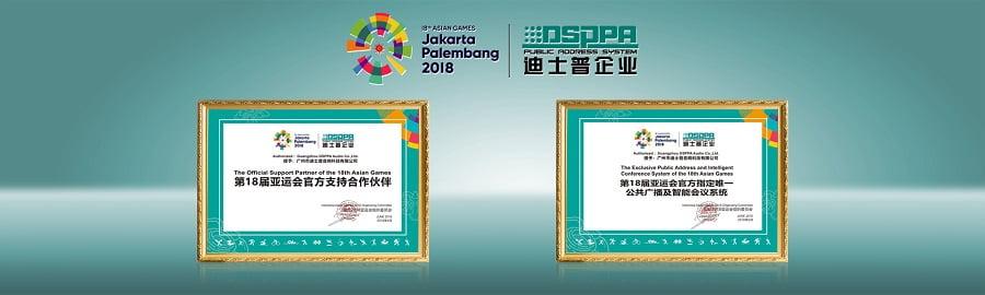 DSPPA IP PA System
